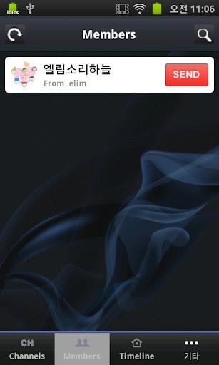 엘림소리하늘
