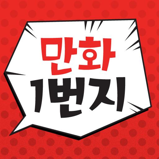 만화1번지–무료만화,천벌,짱,도시정벌,만화일번지 漫畫 LOGO-玩APPs