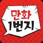 만화1번지–무료만화,웹툰천벌,만화일번지