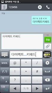 다이렉트 키패드 Pro - screenshot thumbnail