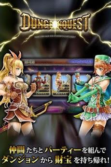 ダンジョン・クエスト 【無料RPG・ボードゲームの傑作登場】のおすすめ画像1