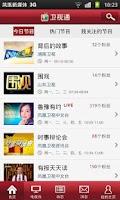 Screenshot of 卫视通