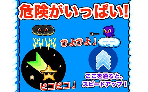 無料休闲Appのぴよぴよバルーン|記事Game