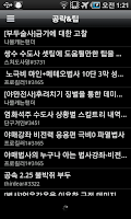 Screenshot of 루리웹 모바일