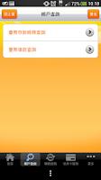 Screenshot of 臺灣企銀