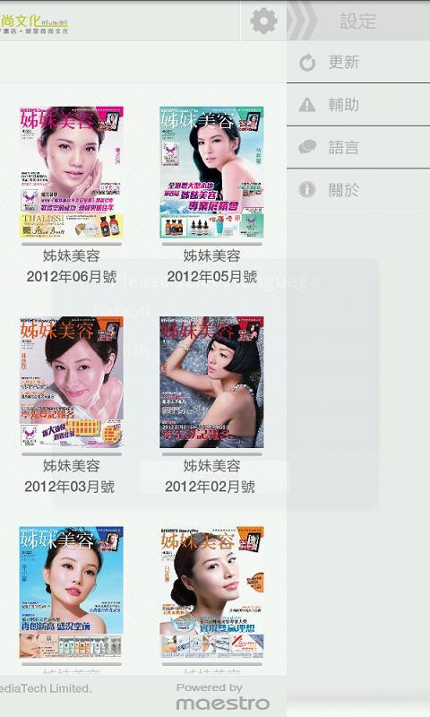 《姊妹美容》電子版 - screenshot
