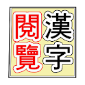CJK Viewer icon