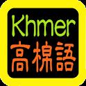 高棉語聖經(柬埔寨语) Khmer Audio Bible icon