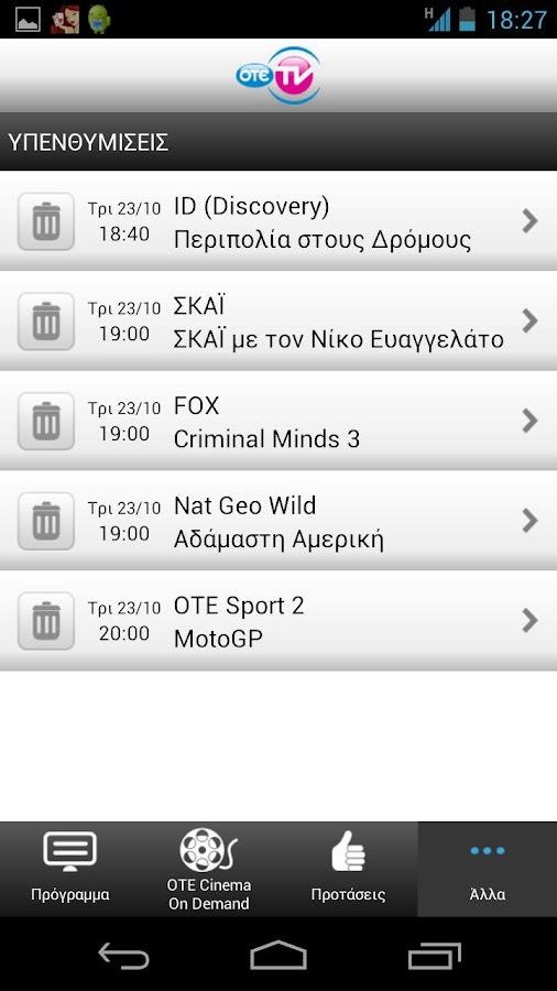OTE TV GUIDE - screenshot