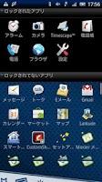 Screenshot of あんしんアプリロック