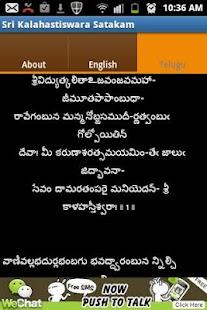 SriKalahastiswara Satakam- screenshot thumbnail