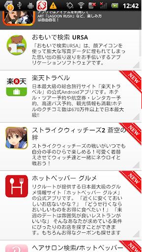 無料娱乐Appのゲーム集テスト|記事Game