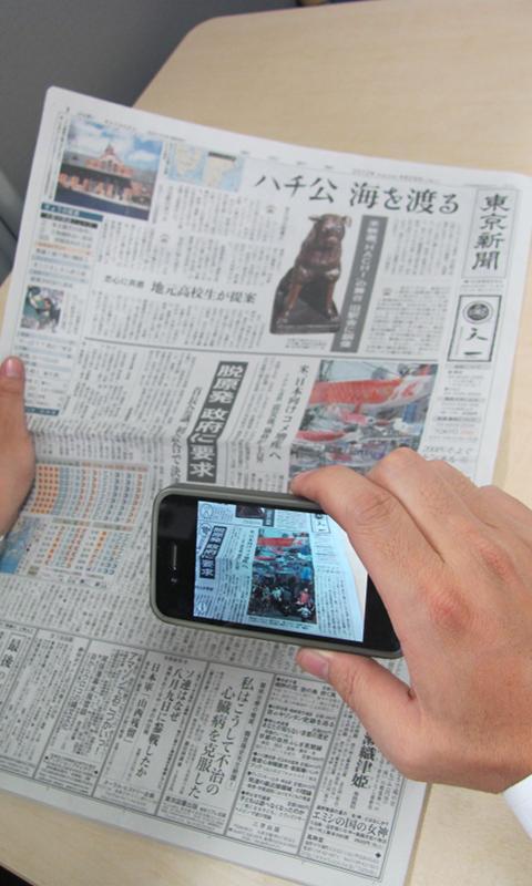 東京AR(TOKYO AR) - screenshot