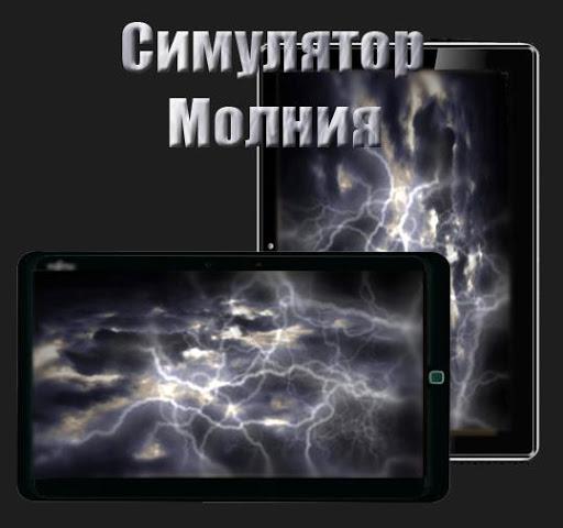 Симулятор Молния