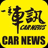 一手車訊Carnews