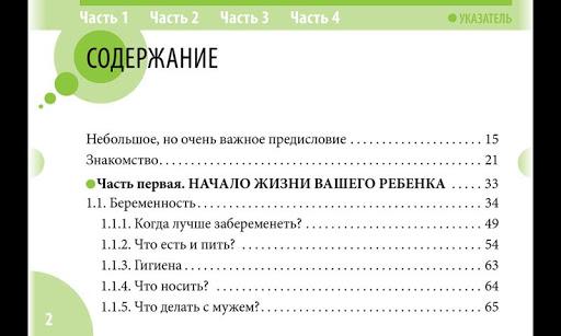 Комаровский. Здоровье ребенка
