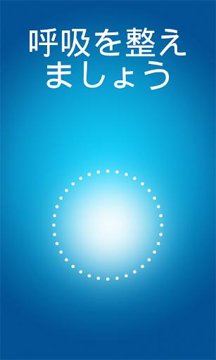 マインドフルネス・アプリ