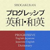 【販売完了】プログレッシブ英和辞典+和英辞典(小学館)