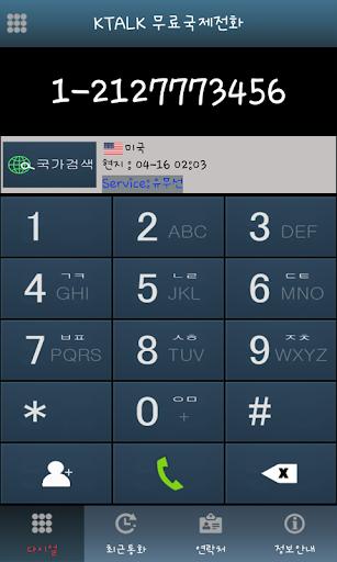 K-TALK 무료국제전화