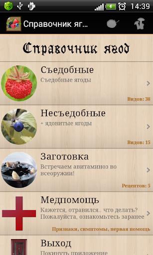 Справочник ягод Беспл.