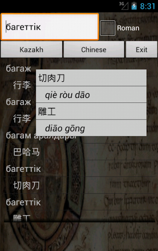 Kazakh Chinese Dictionary