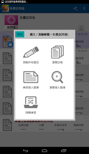 高點題庫網- screenshot thumbnail