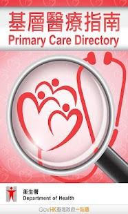 基層醫療指南