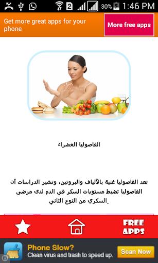 玩免費生活APP|下載اكلات مفيدة لمرضي السكر app不用錢|硬是要APP