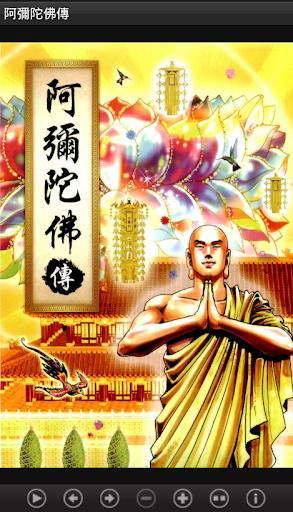 阿彌陀佛傳(C049 中華印經協會.台灣生命電視台)