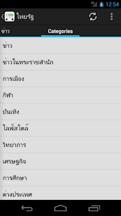 Tiny - Thai news reader - screenshot thumbnail