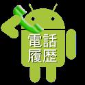 電話履歴 icon