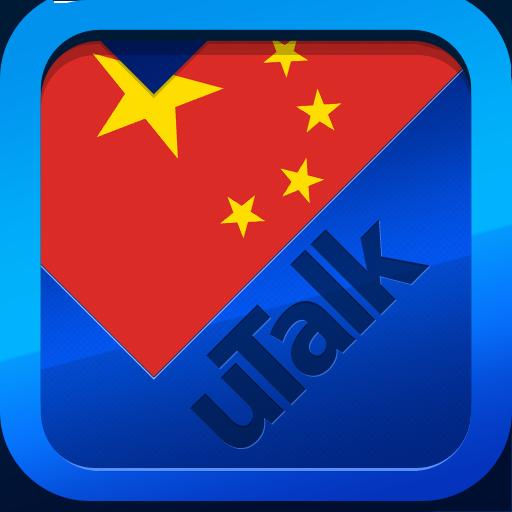 旅游のuTalk 中国語 LOGO-記事Game
