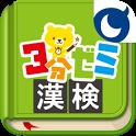 3分ゼミ 漢検 for Mobage (モバゲー) icon