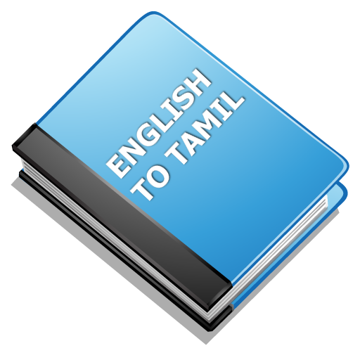 english to tamil dictionary free download