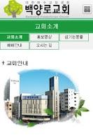 Screenshot of 백양로교회청년부