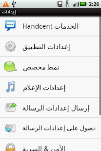 Handcent SMS Arabic language p - screenshot thumbnail