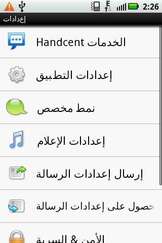 Handcent SMS Arabic language p- screenshot