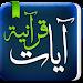 Quran Ayat - ???? ??????