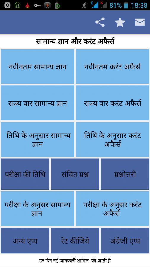 how to prepare ias exam in hindi language