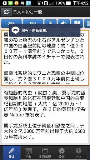 译经 Transwhiz 日中翻译 词典