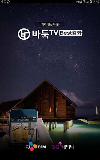 김효정의 FunFun바둑
