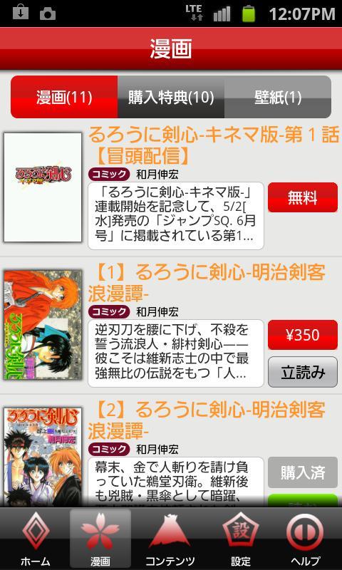 るろうに剣心 App- screenshot