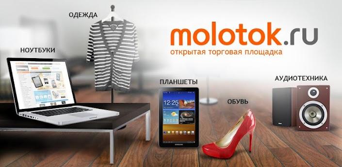 Скачать приложение Molotok.ru для андроид