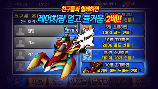 가속스캔들 for Kakao - screenshot thumbnail