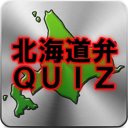 拼字の北海道弁マスタークイズ LOGO-記事Game