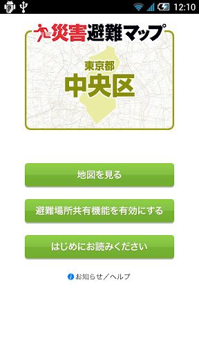 中央区版 災害避難マップ