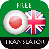 Japanese - English Translator