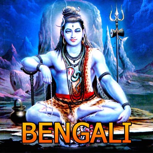 Shivashtakam Bengali wth audio