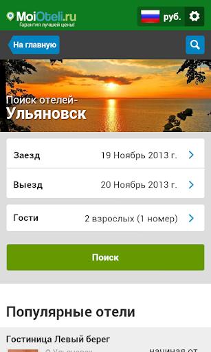 Ульяновск - Отели