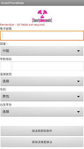 SmartPhoneMate